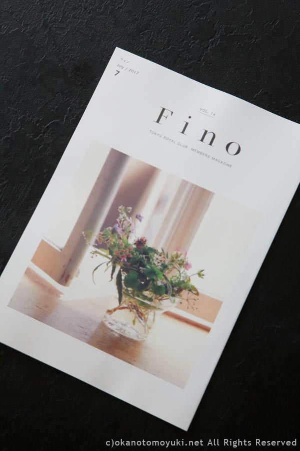 Fino 2017年7月号
