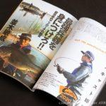 Lure magazine 2020年6月号