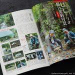 山釣りJOY 2017 夏号