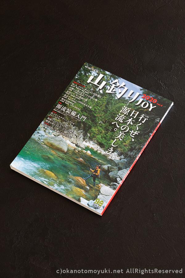山釣りJOY 2020年vol.4