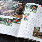 山釣りJOY 2021 vol.5