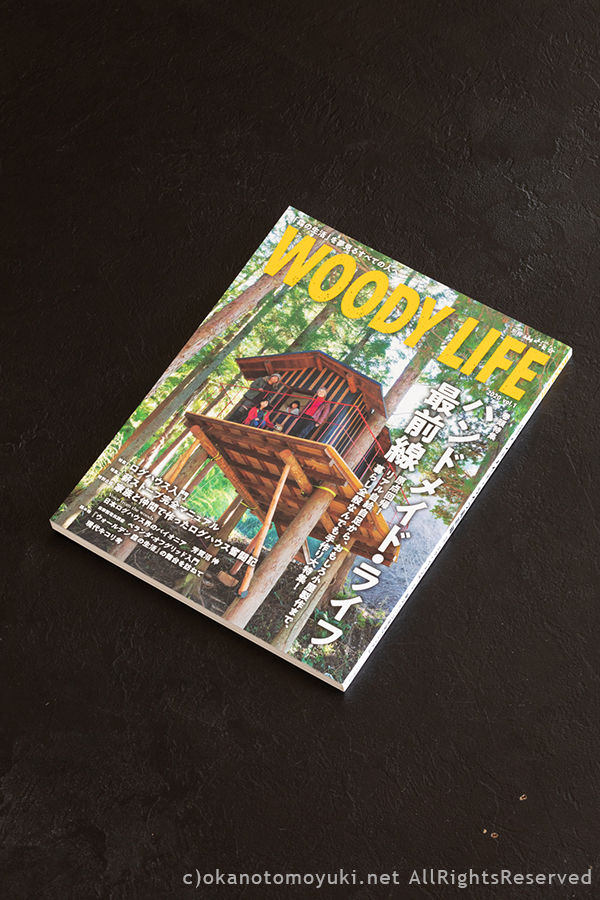 WOODY LIFE 2020 vol.1
