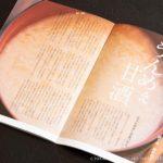 魚沼へ 2020 WINTER 冬号 Vol.69