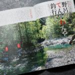 山と釣り vol.2