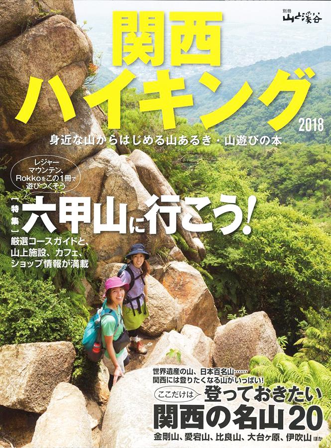 関西ハイキング 2018