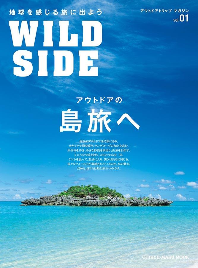 WILD SIDE vol.1