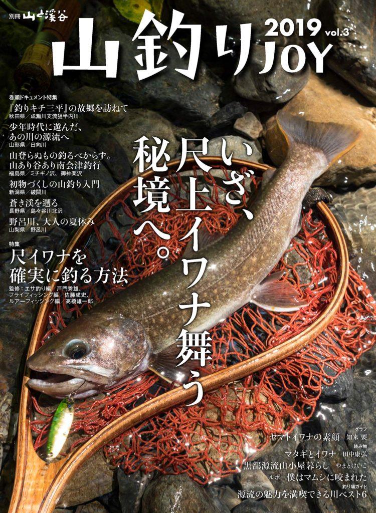 「山釣りJOY 2019 vol.3」