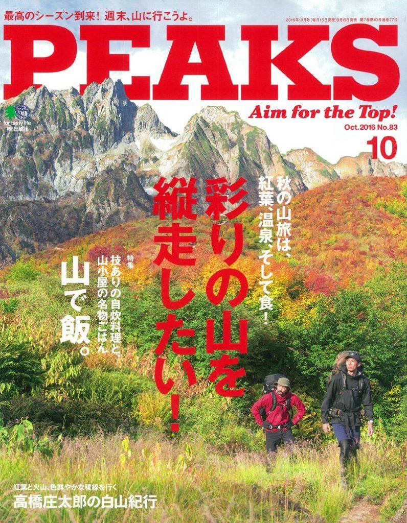 PEAKS」2016年 10月号
